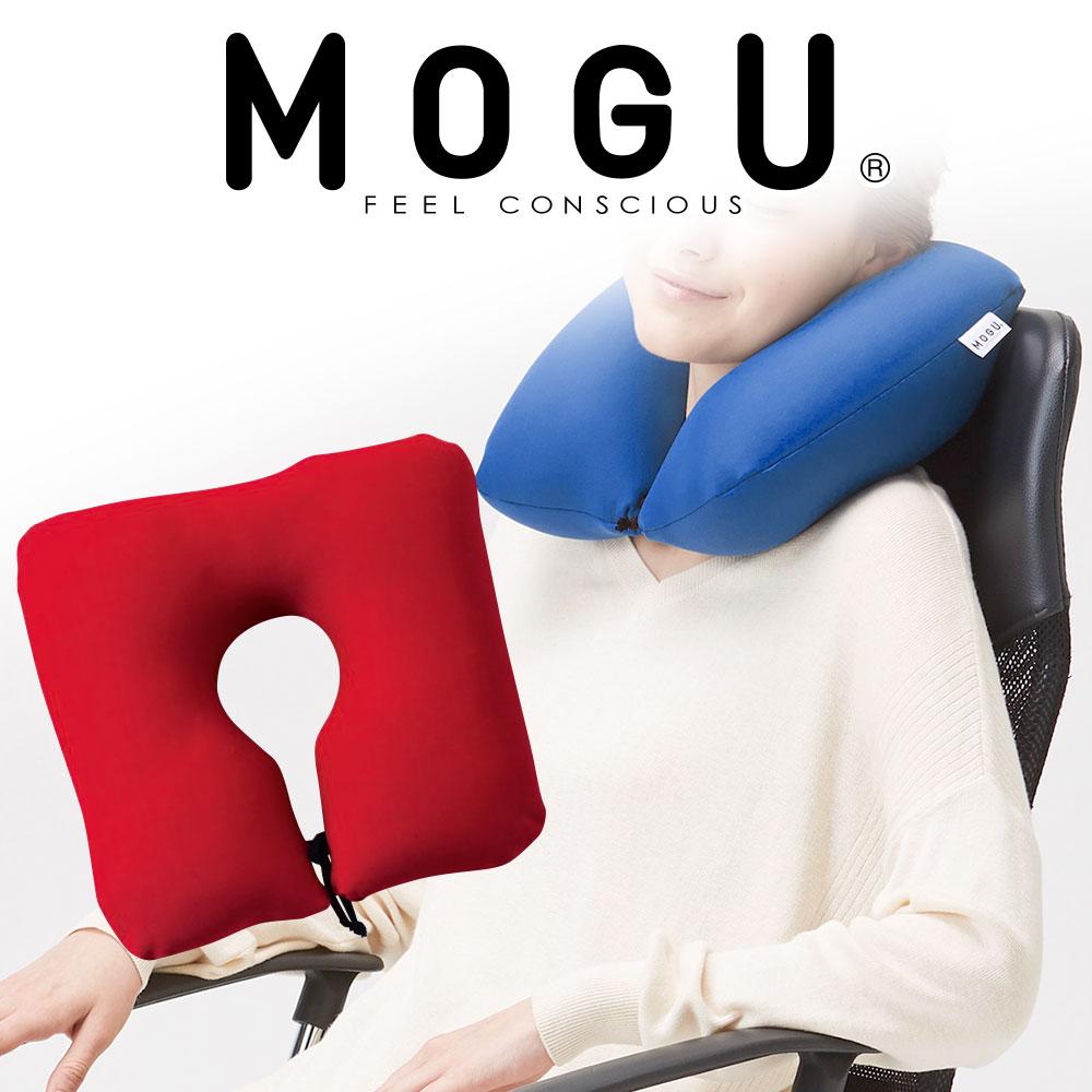 MOGU ポータブルネックピロー