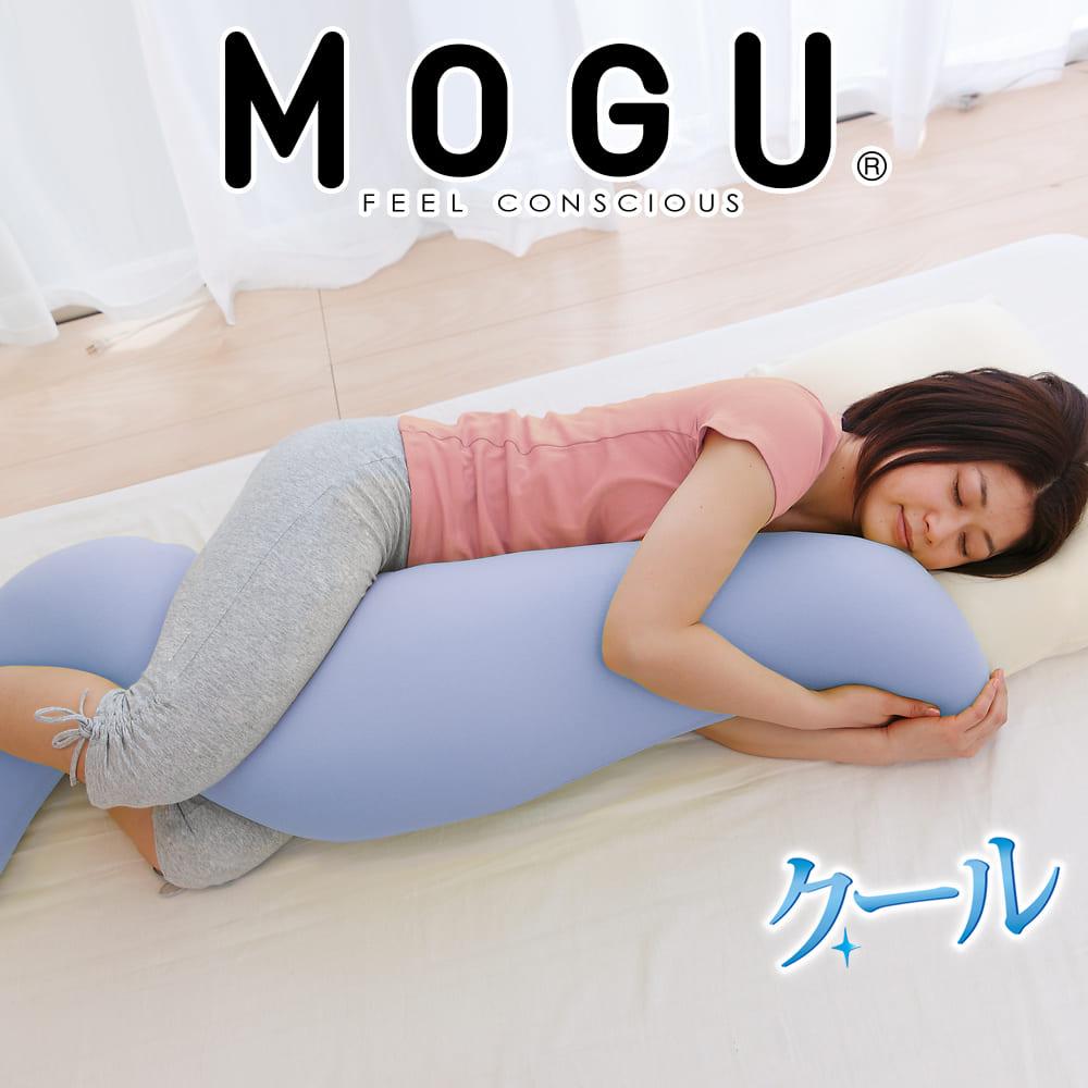 MOGU(モグ) 気持ちいい抱き枕 クール 画像1