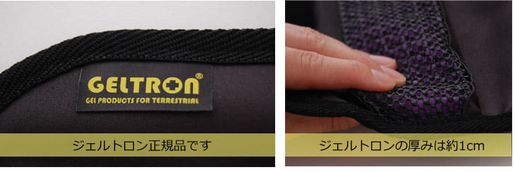 ジェルトロン正規品です。ジェルトロンの厚みは約1cm。