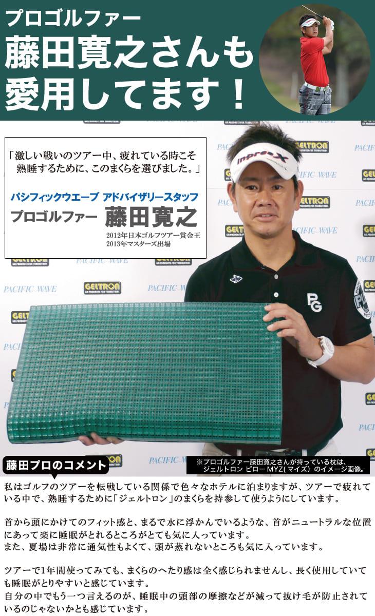 プロゴルファー藤田さん愛用のジェルトンピローです。