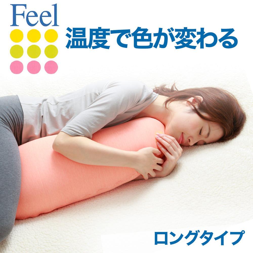 Feel (フィール) 抱き枕 ロングタイプ オレンジ&イエロー 画像1