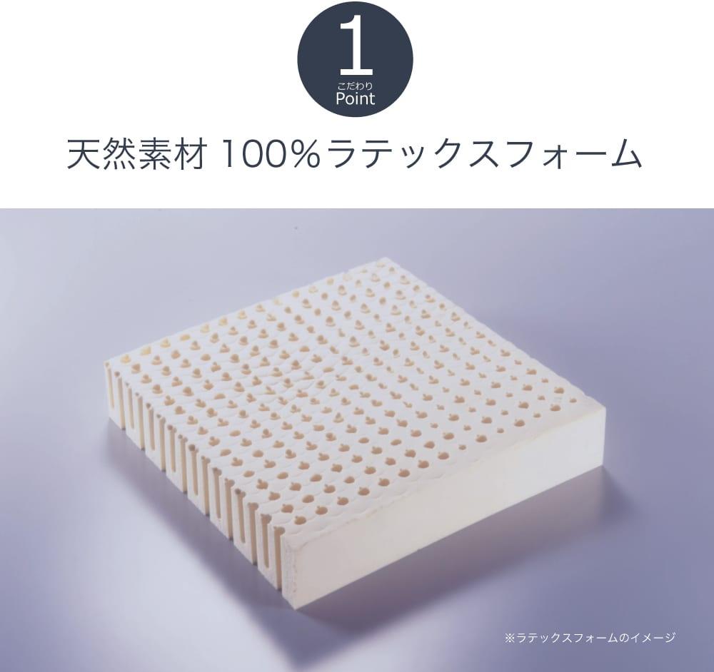 天然素材100%ラテックスフォーム