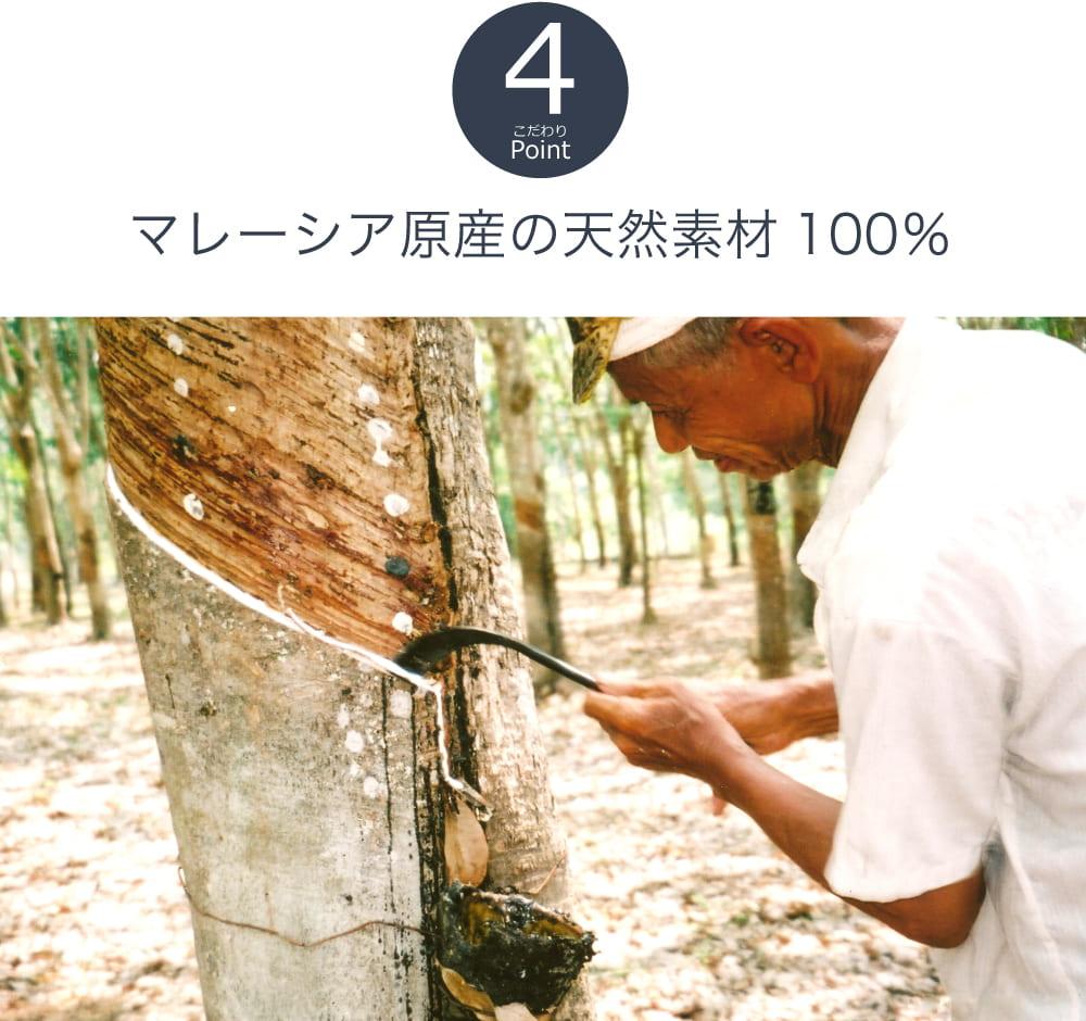 マレーシア原産の天然素材100%