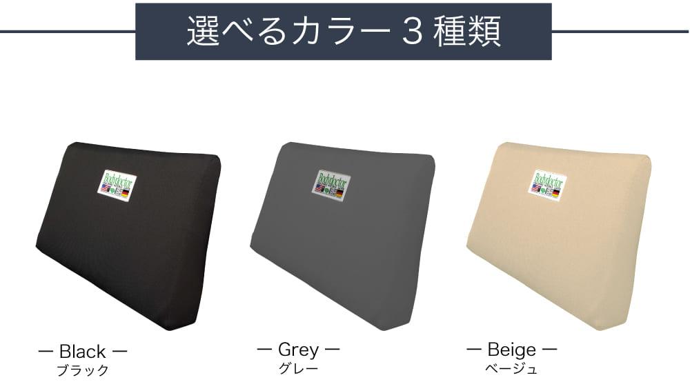 選べるカラー3種類