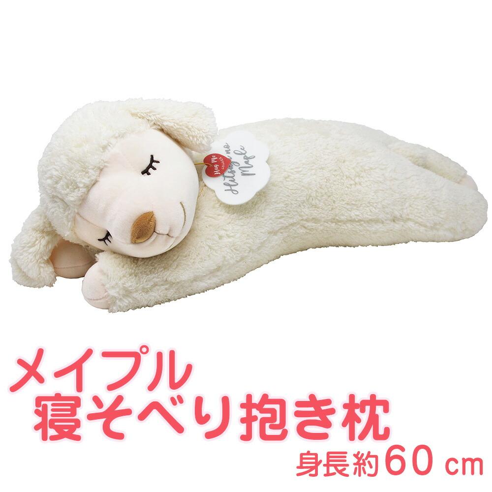 ひつじのメイプル 寝そべり抱きまくら メイ (約60センチ) 画像1