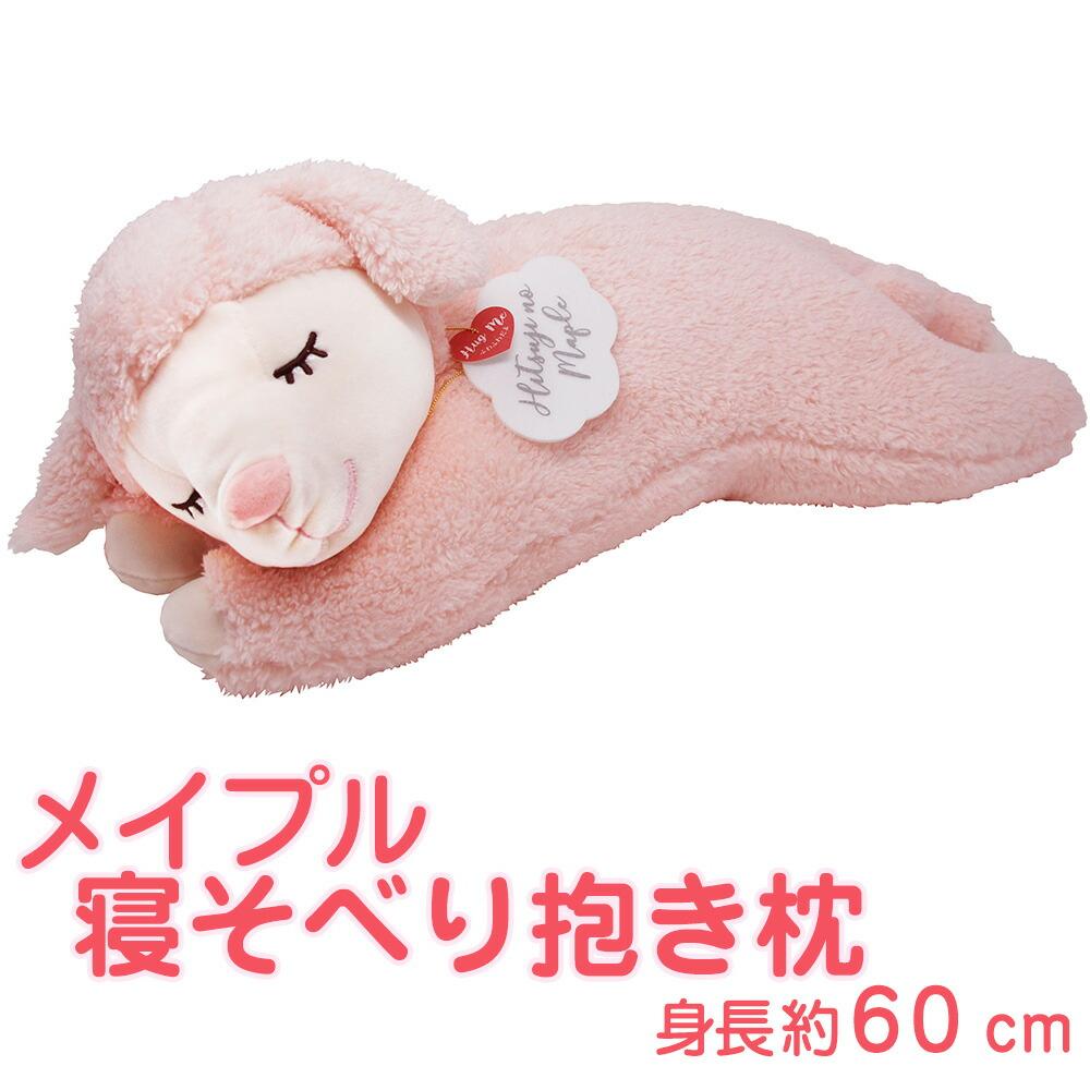 ひつじのメイプル 寝そべり抱きまくら サクラ (約60センチ) 画像1