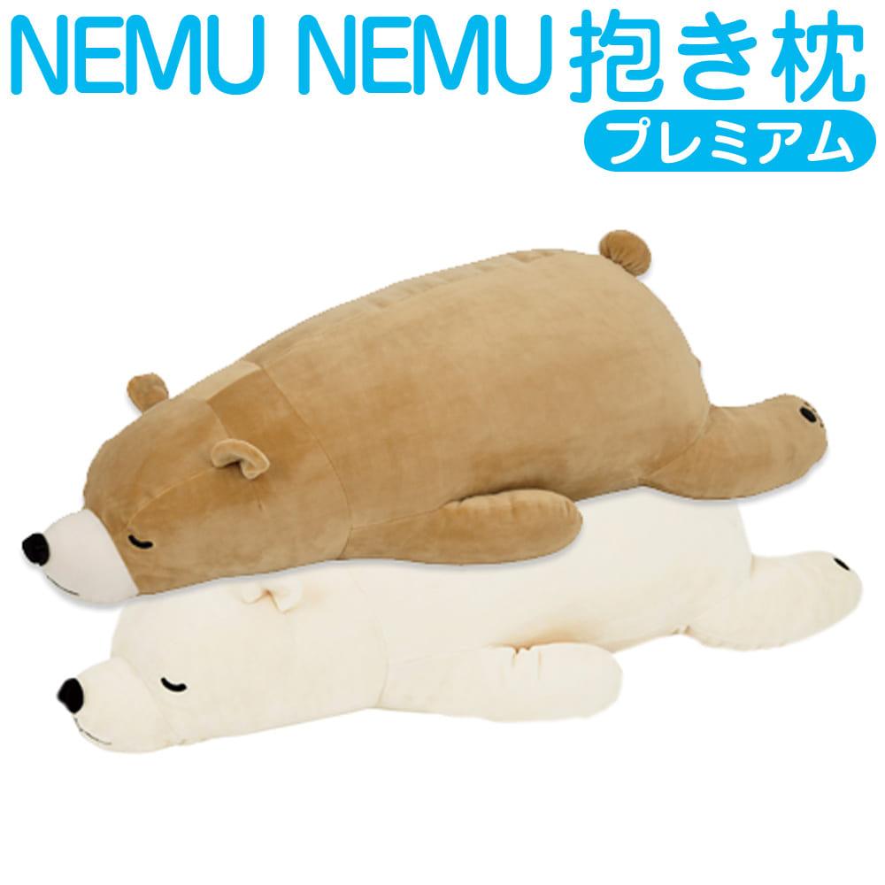 NEMU NEMU(ねむねむ) プレミアム 抱き枕 Lサイズ 約76×32×20センチ 画像1
