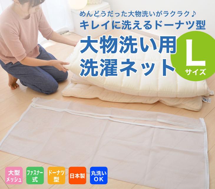 大物洗い用 洗濯ネット サイズ
