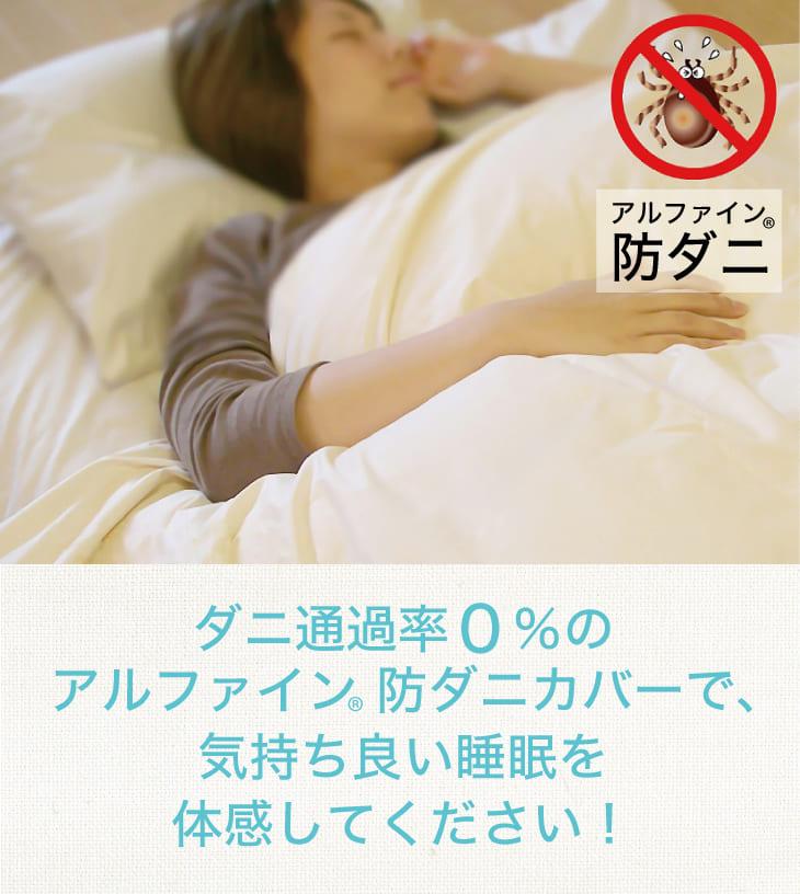 ダニ通過率0%のアルファイン防ダニカバーで、気持ち良い睡眠を体感してください!