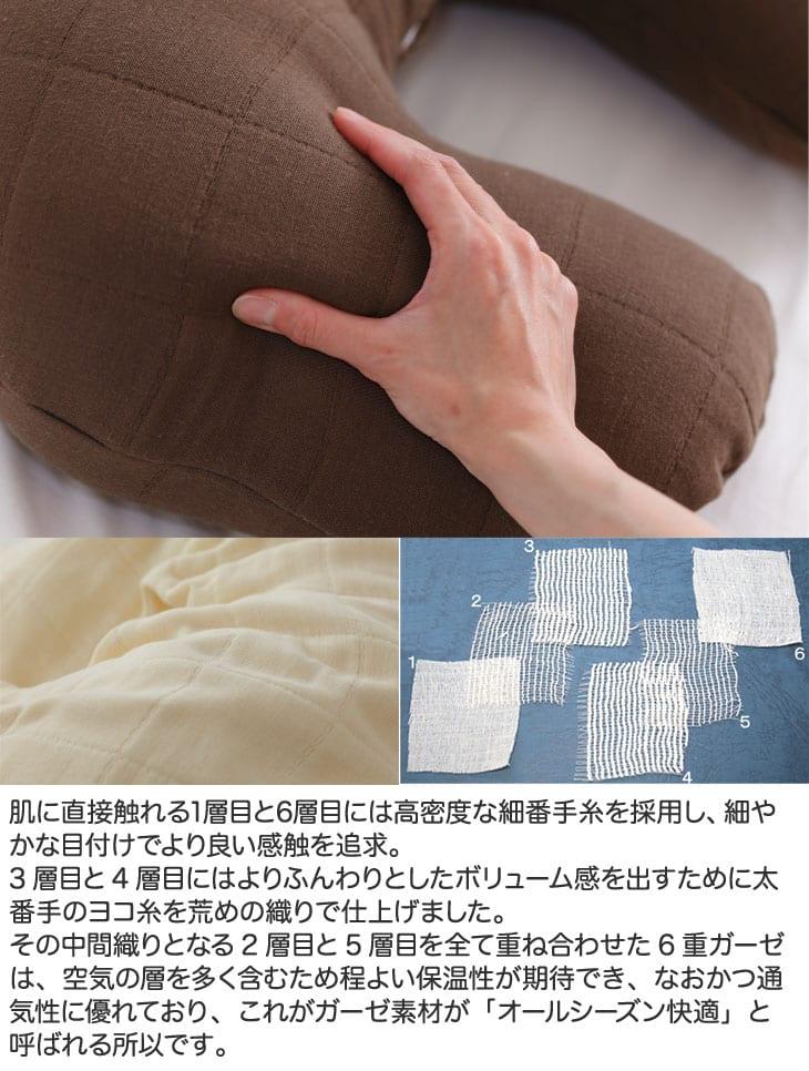 Passage(パサージュ)無添加6重ガーゼ さらふわ抱き枕 画像8