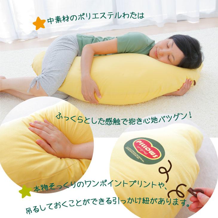 BIGバナナの抱き枕(100cmサイズ・こども用) 画像3