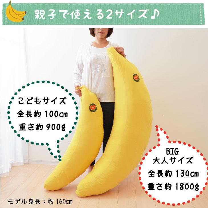 BIGバナナの抱き枕(100cmサイズ・こども用) 画像4