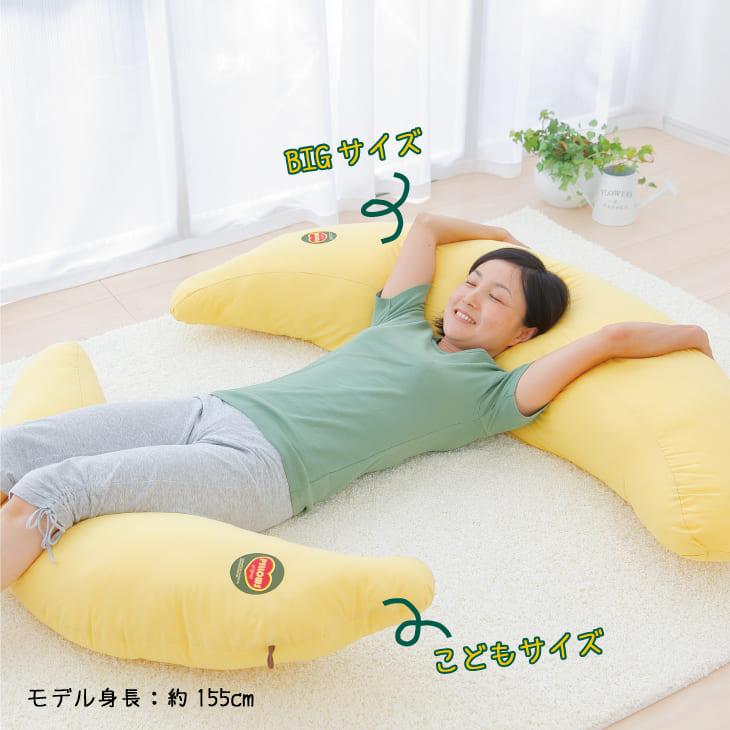 BIGバナナの抱き枕(100cmサイズ・こども用) 画像5