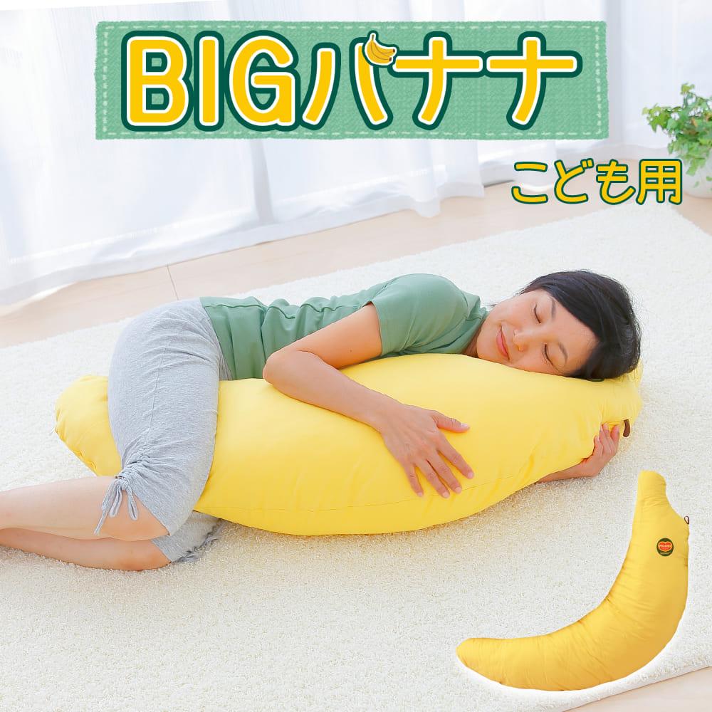 BIGバナナの抱き枕(100cmサイズ・こども用) 画像1