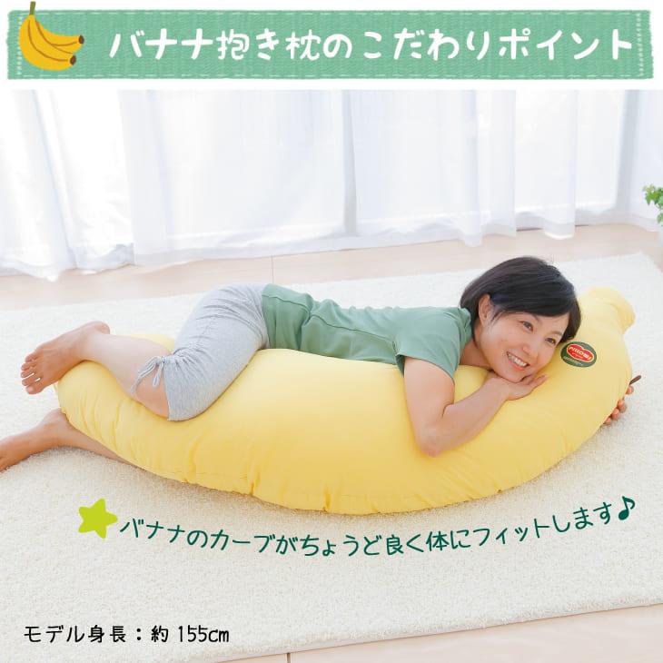 BIGバナナの抱き枕(130cmサイズ・大人用) 画像2