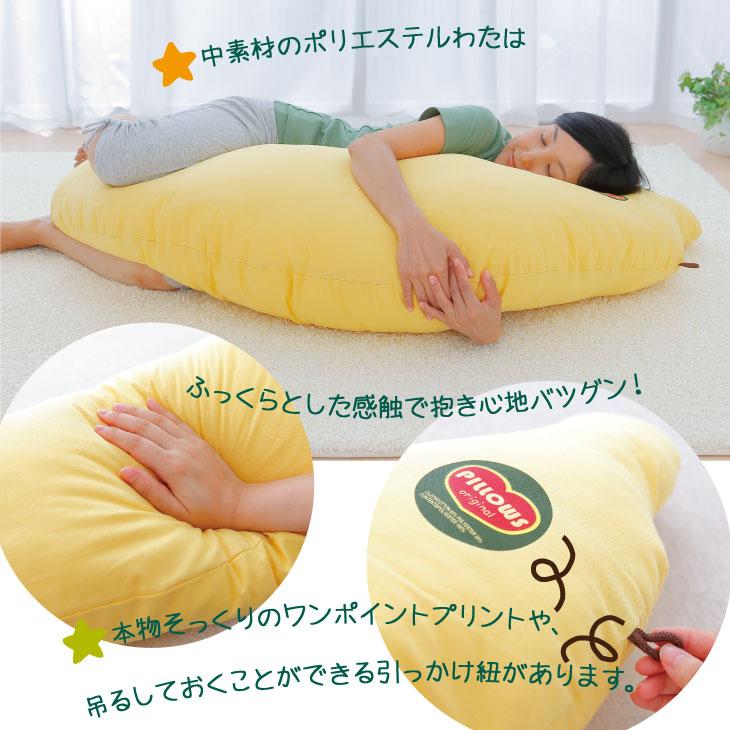 BIGバナナの抱き枕(130cmサイズ・大人用) 画像3
