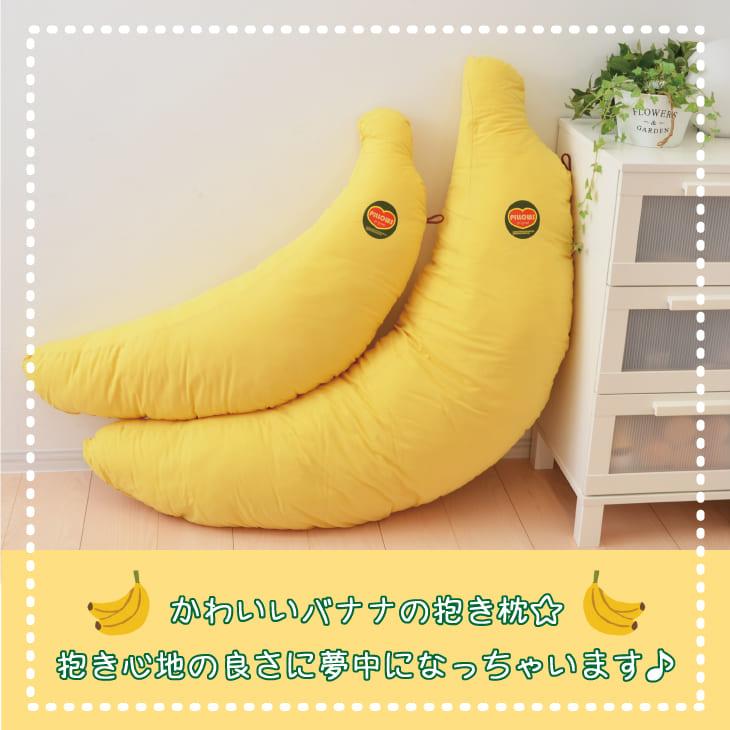 BIGバナナの抱き枕(130cmサイズ・大人用) 画像7