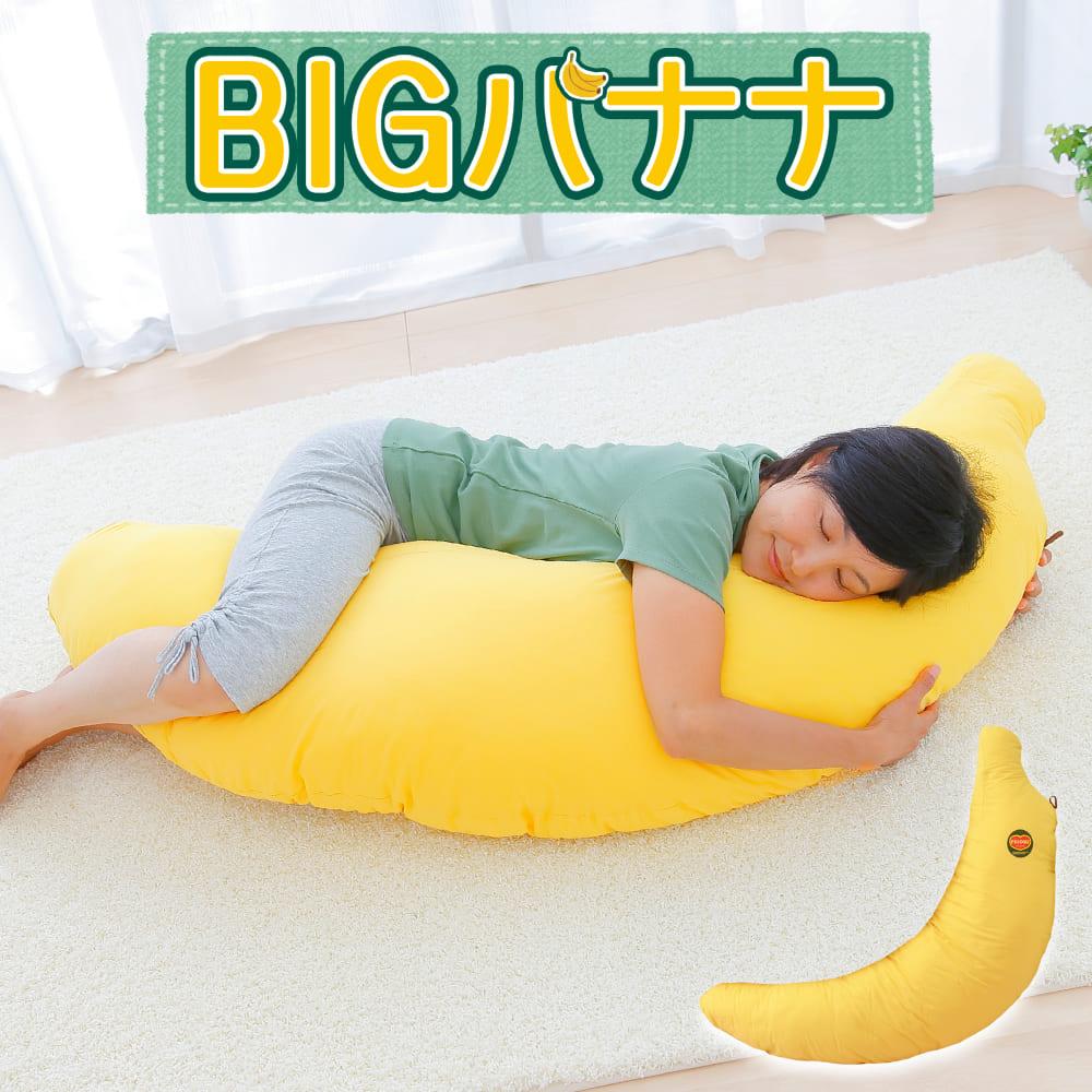 BIGバナナの抱き枕(130cmサイズ・大人用) 画像1