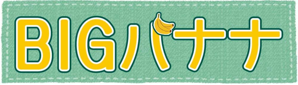 BIGバナナ