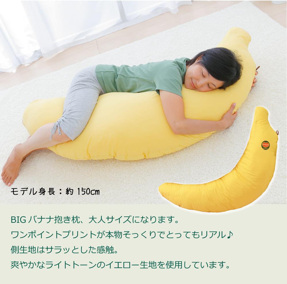 BIGバナナ抱き枕、大人サイズになります。ワンポイントプリントが本物そっくりでとってもリアル♪側生地はサラッと感触した感触。爽やかなライトトーンのイエロー生地を使用しています。