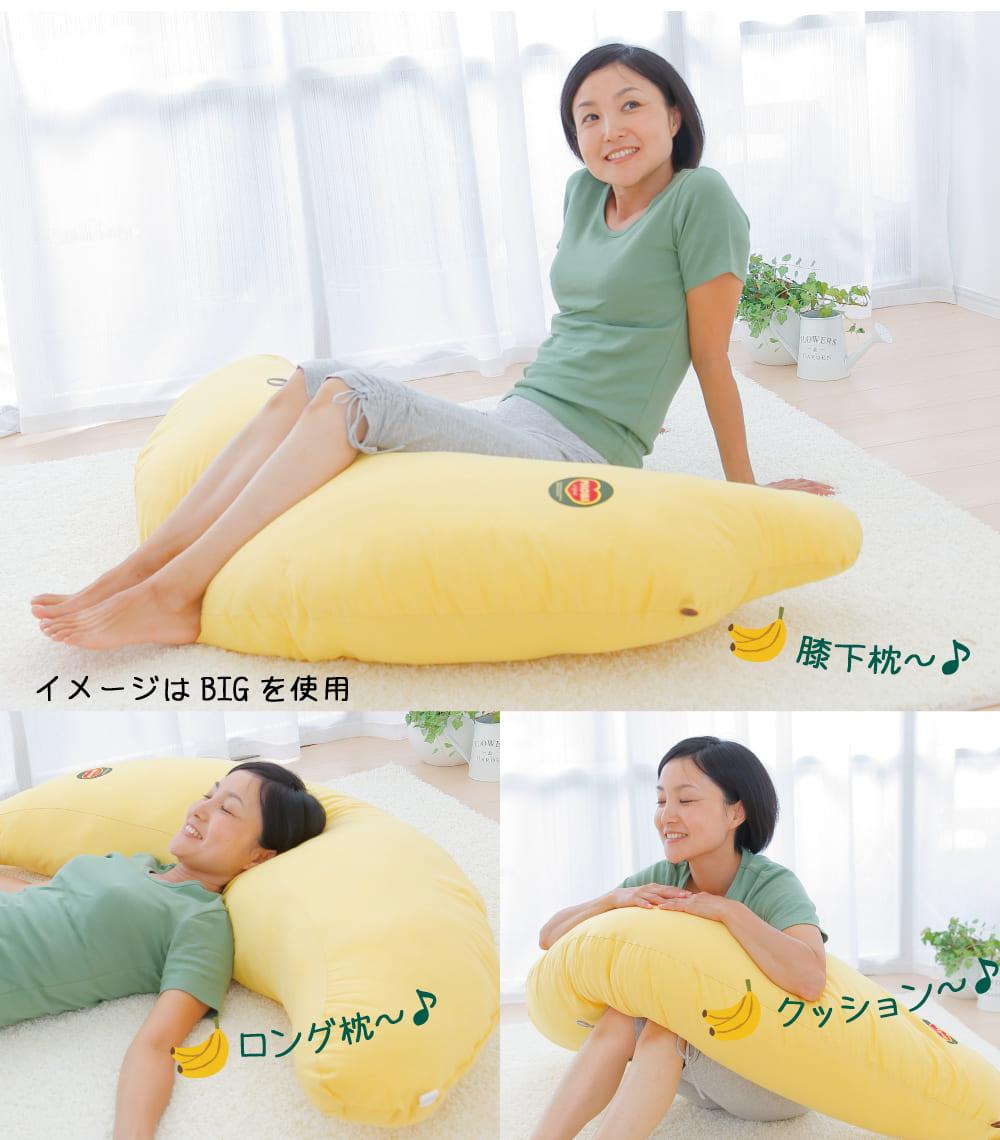 抱き枕として使うのはもちろん、ロング枕にしたり、膝下枕、クッションとしても使えるマルチな形状です。