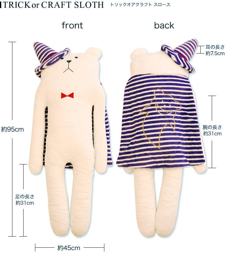 TRICK or CRAFT SLOTH(トリックオアクラフト スロース)寸法