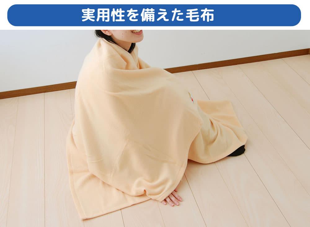 災害備蓄毛布