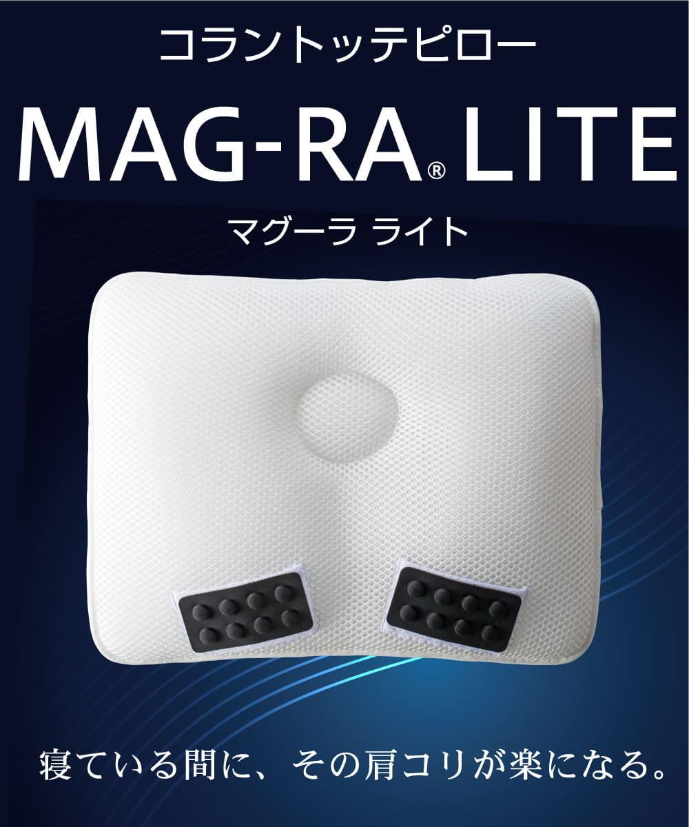 コラントッテピロー MAG-RA LITE マグーラライト