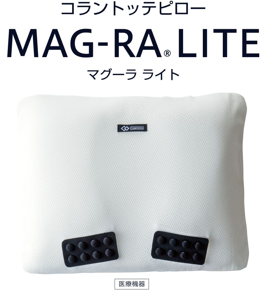 MAG-RA LITE マグーラライト