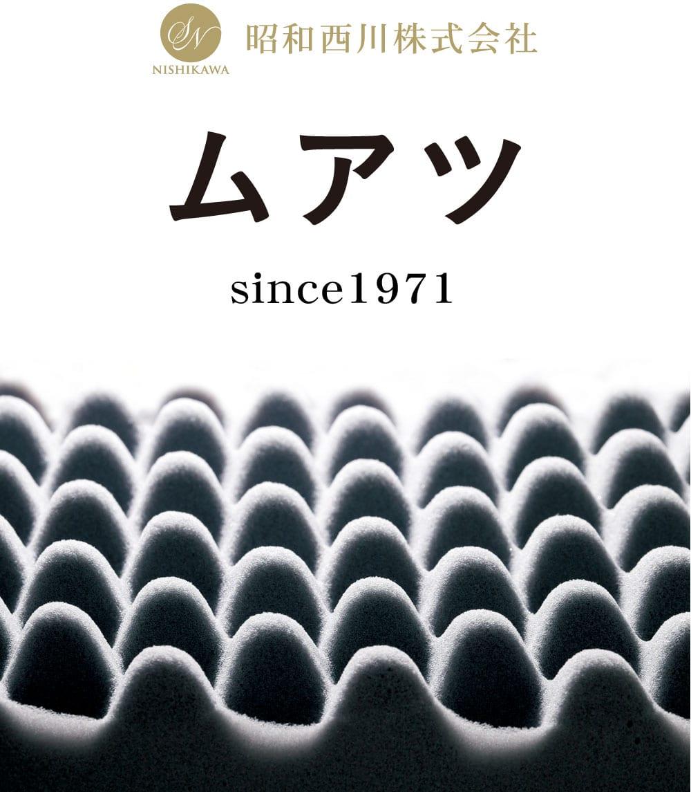 昭和西川 ムアツ