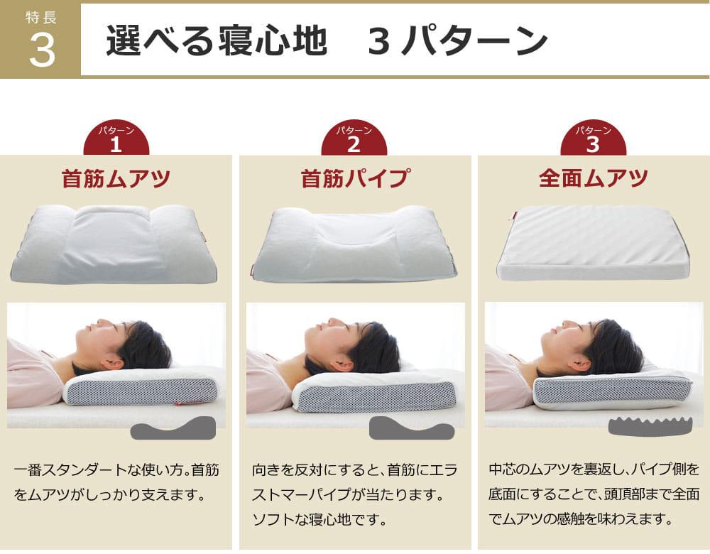 選べる寝心地 3パターン