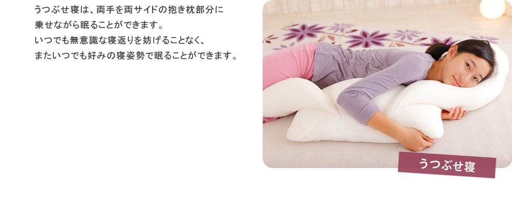 「うつぶせ寝」うつぶせ寝は、両手を両サイドの抱き枕部分に乗せながら眠ることができます。いつでも無意識な寝返りを妨げることなく、またいつでも好みの寝姿勢で眠ることができます。