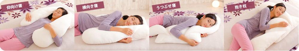 仰向け寝・横向き寝・うつぶせ寝・抱き枕…全寝姿勢対応!