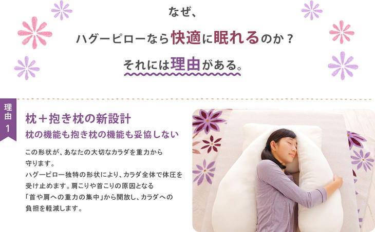 ハグーピロー(hugoo pillow) 画像4