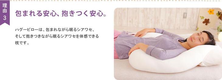 ハグーピロー(hugoo pillow) 画像6