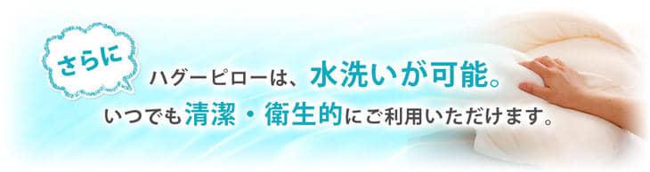 ハグーピロー(hugoo pillow) 画像7