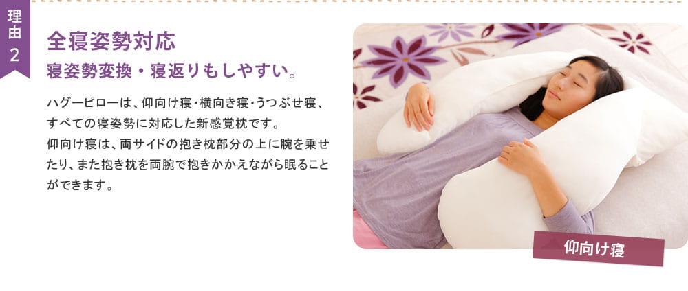 『理由2.全寝姿勢対応 寝姿勢変換・寝返りもしやすい。』ハグーピローは、仰向け寝・横向き寝・うつぶせ寝、すべての寝姿勢に対応した新感覚枕です。「仰向け寝」仰向け寝は、両サイドの抱き枕部分の上に腕を乗せたり、また抱き枕を両腕で抱きかかえながら眠ることができます。