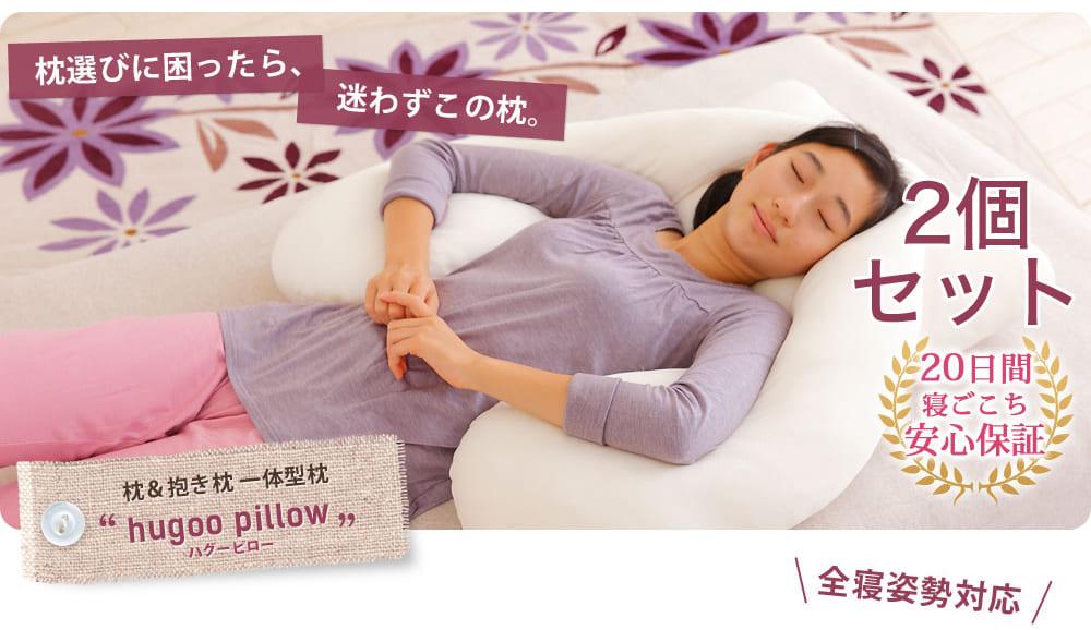 枕選びに困ったら、迷わずこの枕。枕&抱き枕一体型枕【hugoo pillow(ハグーピロー)】 20日間寝ごこち安心保証