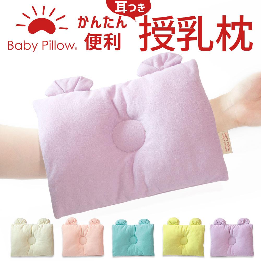 かんたん便利授乳枕