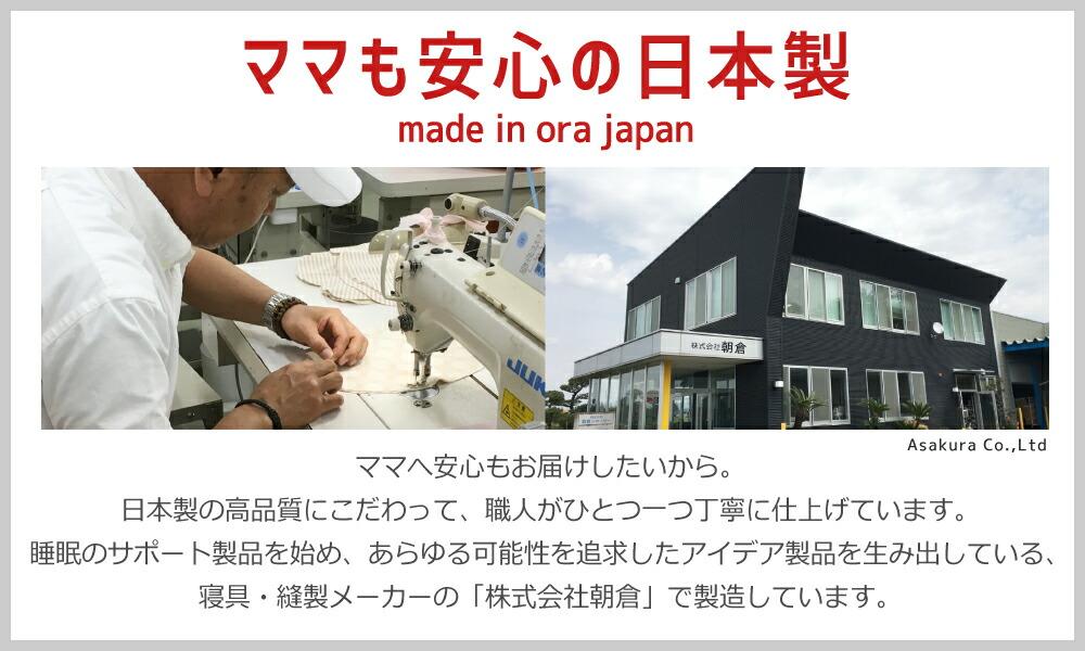 安心の日本製、製造メーカー株式会社朝倉
