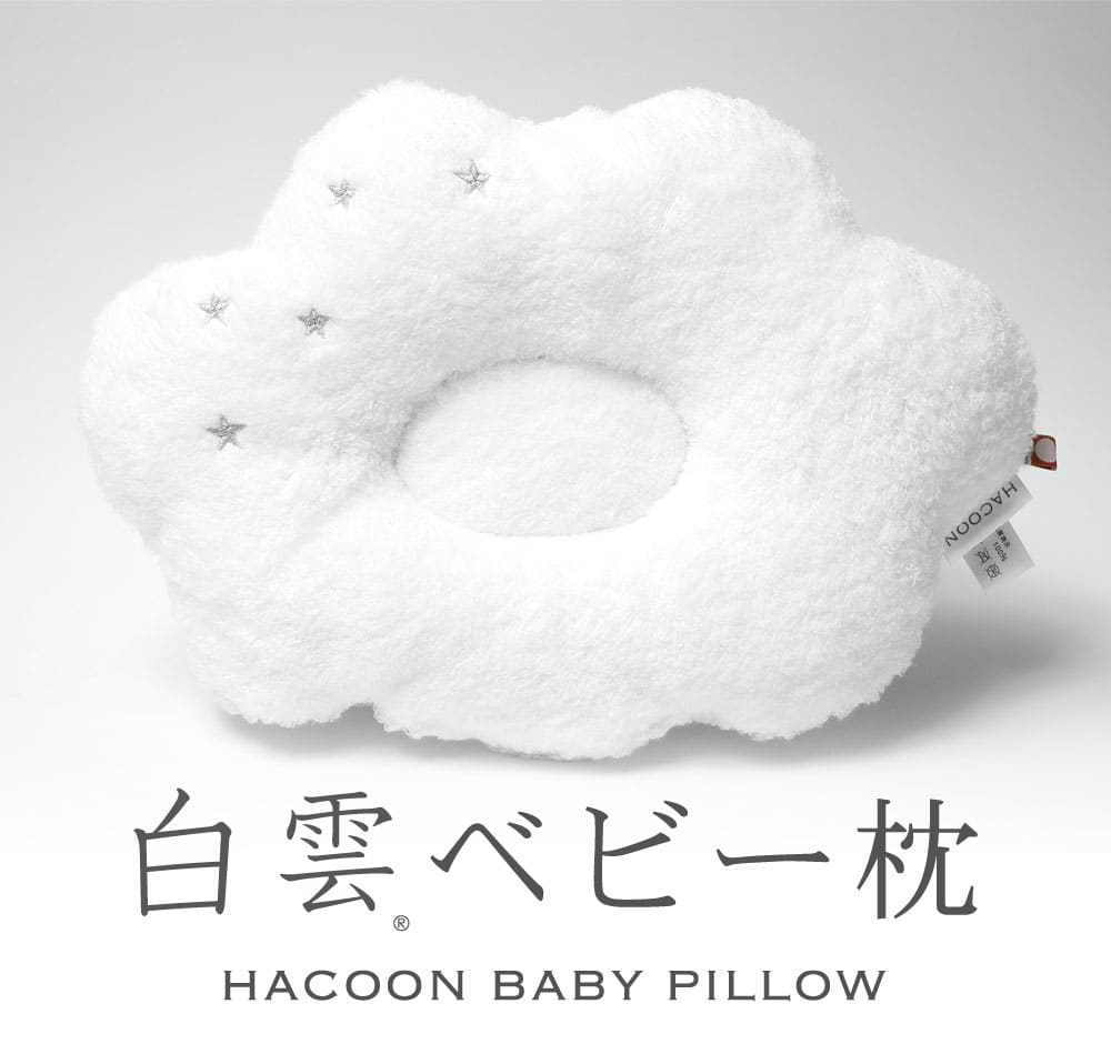 白雲ベビー枕 HACOON BABY PILLOW