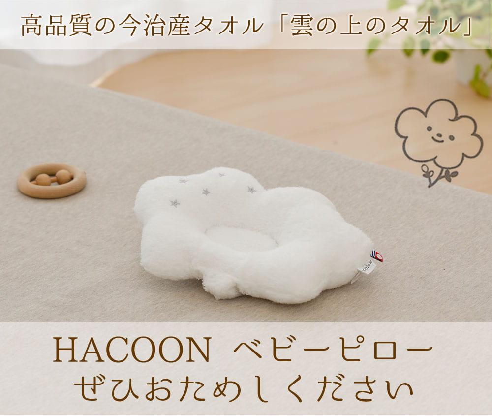 高品質の今治産タオル「雲の上のタオル」HACOON ベビーピローぜひおためしください