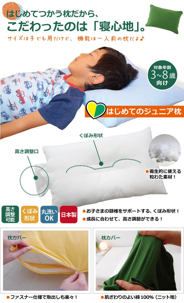 はじめてつかう枕だから、こだわったのは「寝心地」。ジュニア、ポリエステルわた、くぼみ形状  、高さやや低め、専用カバー付き、水洗いOK、高さ調整可能、対象年齢5歳〜12歳向け
