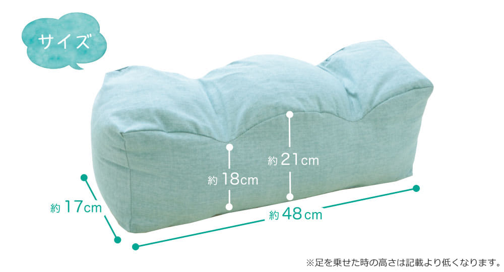 はじめての足枕 サイズ