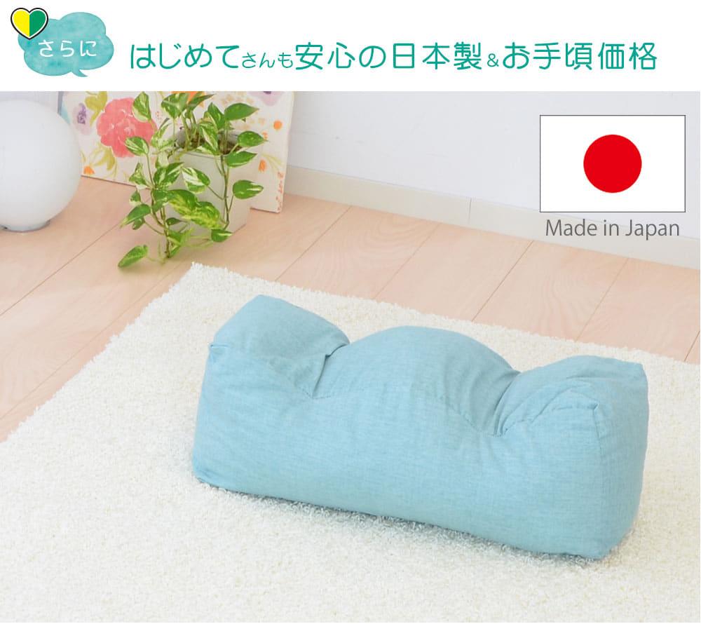 安心の日本製&お手頃価格