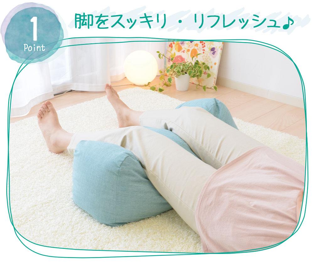 point.1 疲れやむくみの軽減&休息に