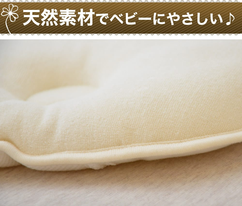 おやすみベビー枕 オーガニック