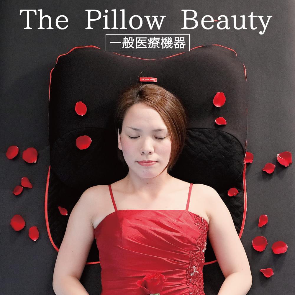 The Pillow Beauty(ザ・ピロー ビューティー)