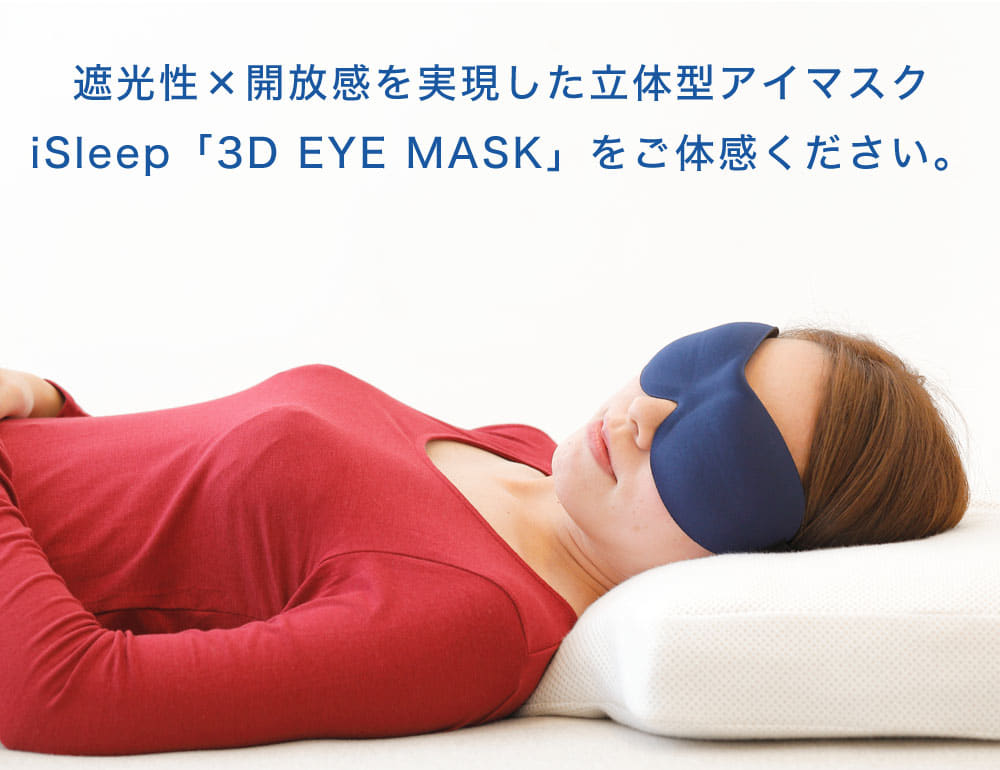 iSleep 3D EYE MASK