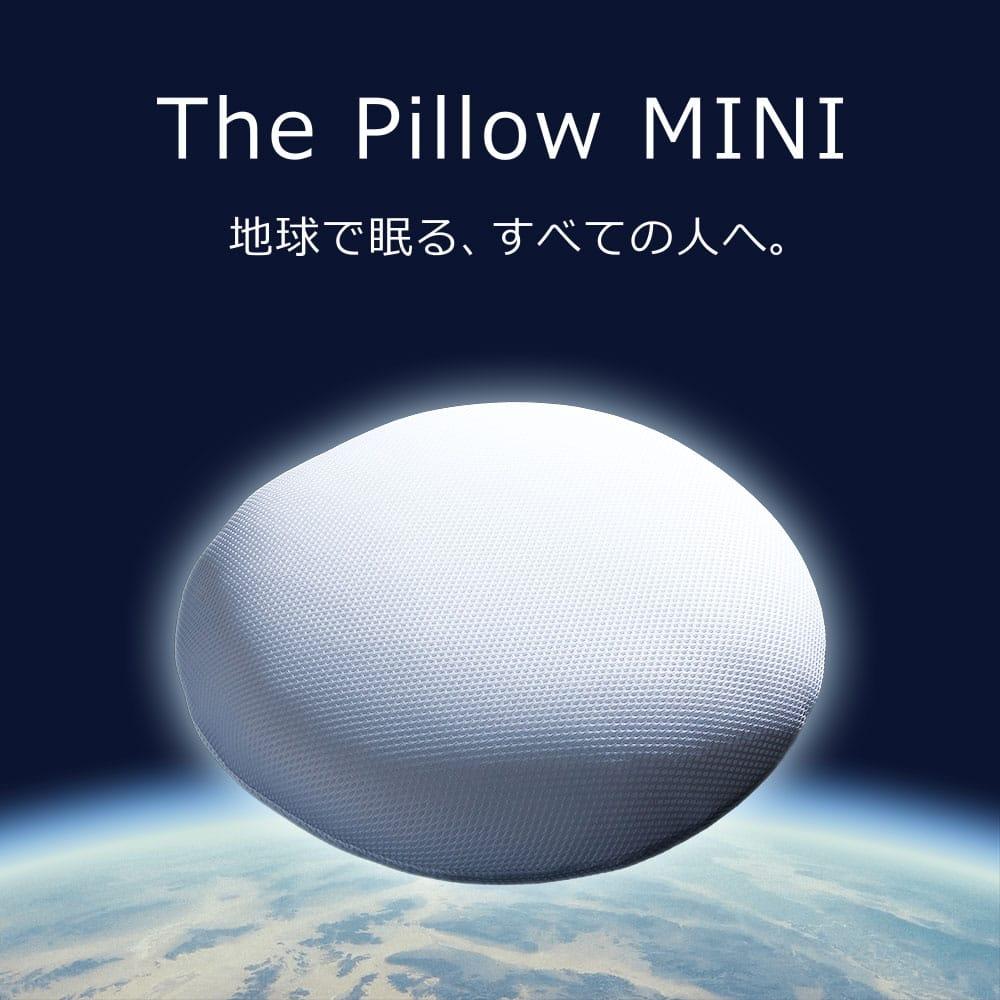 The Pillow MINI(ザ・ピロー ミニ) 地球で眠る、すべての人へ。